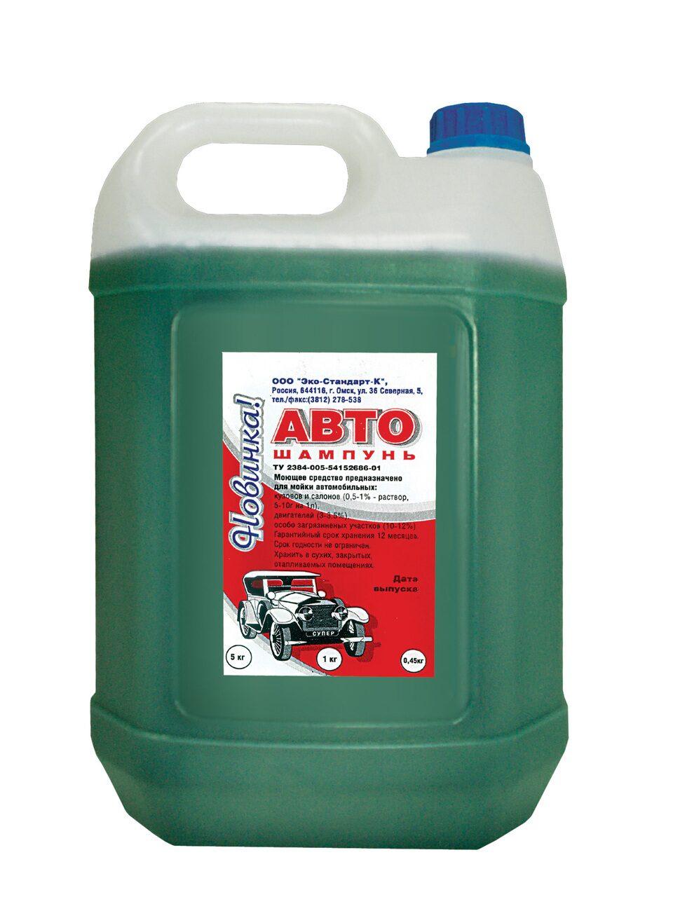 Химия для мойки авто своими руками